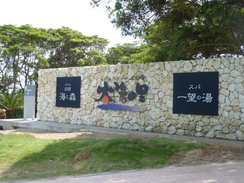 <p>在旅馆前的石墙十分醒目,上面刻有旅馆的名字</p>