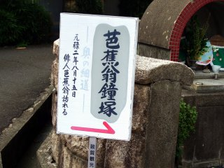 Sign indicating the stone monument of the famous poet, Matsuo Basho