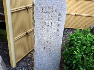 Stone marking to indicate Basho's visit to this temple in 1689