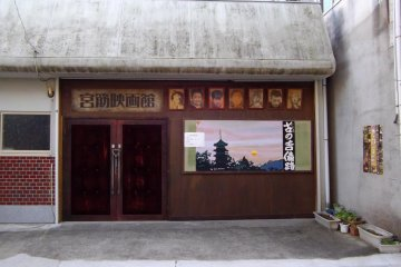 Old Movie Theater, Soja City, Okayama