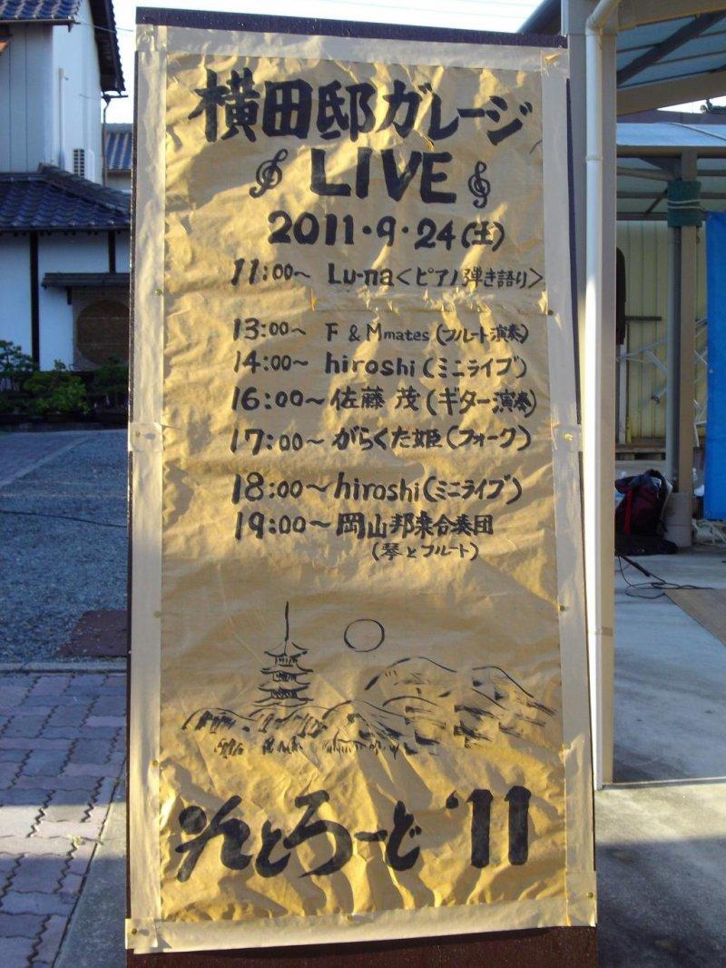 Live Performances, Soja City, Okayama