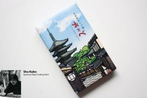 ลวดลายพิเศษที่ปรากฏบนกล่องขนมชุดโอตาเบะ (Otabe) นี้เป็นบรรยากาศเมืองเก่าเกียวโตอันเป็นภาพของเจดีย์ยาซากะ (Yasaka Pagoda) เจดีย์ที่เก่าแก่ที่สุดในเกียวโตซึ่งตระหง่านอยู่ในย่านฮิกาชิยาม่า (Higashiyama) แถบวัดคิโยมิซึเดระ (Kiyomizu-dera) อันเป็นสถานที่ท่องเที่ยวยอดนิยมที่รู้จักกันดี ... ซึ่งภาพพิเศษนี้ก็คือผลงานศิลปะการตัดกระดาษ (Paper Cutting) ที่ผสมผสานกันออกมาเป็นรูปภาพสวยงาม ซึ่งนี่คือผลงานอันเป็นเอกลักษณ์ของศิลปินชู กุโบ๊ะ (Shu Kubo) อันเป็นศิลปินสร้างสรรค์ภาพตัดกระดาษที่มีชื่อเสียงของญี่ปุ่นนั่นเอง