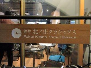 Wooden sign of 'Fukui Kitano-Show Classics'