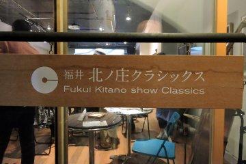 '후쿠이 기타노쇼 클래식'의 목조 기호