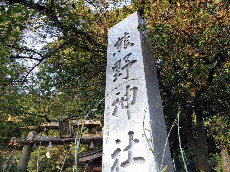 다케우치 장군(1867~1929)의 아름다운 필적을 가진 구마노 신사의 석조