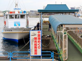 Port of Chiba Tour Cruise