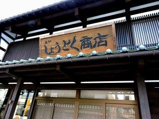 大野城下町「七間通り」の店舗