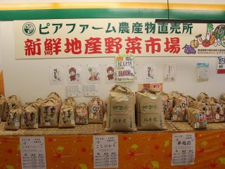 다 후쿠이산 아와라의 쌀