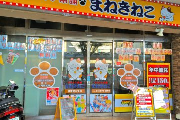 <p>Karaoke Manekineko front entrance</p>