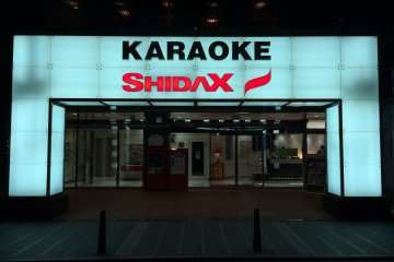 <p>You just can&#39;t miss the entrance to&nbsp;Shidax!</p>