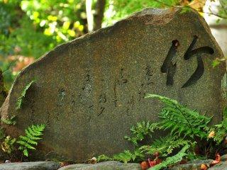 境内には所々に詠碑や地蔵が参拝者を和ませる