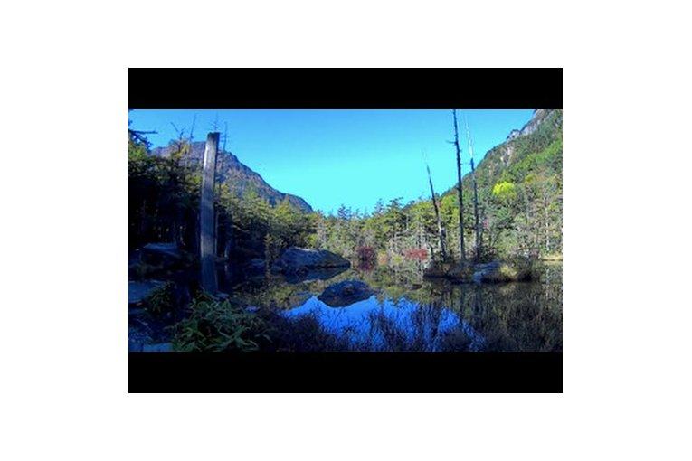 가미코치 묘진이케 연못