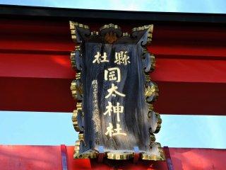 붉은 토리이에 걸려있는 오카후토 신사 간판