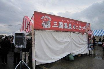 미쿠니 온천 꽃게 축제는 미쿠니 축제의 대이벤트