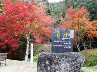 The sign for the Ikeyama Fountainhead
