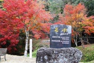 이케야마 수원지