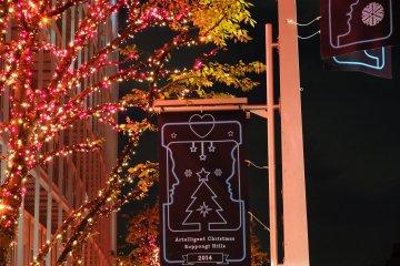<p>롯폰기 지역 일루미네이션의 공식 이름: &quot;Artelligent Christmas&quot; (예술-지능적인 크리스마스)</p>