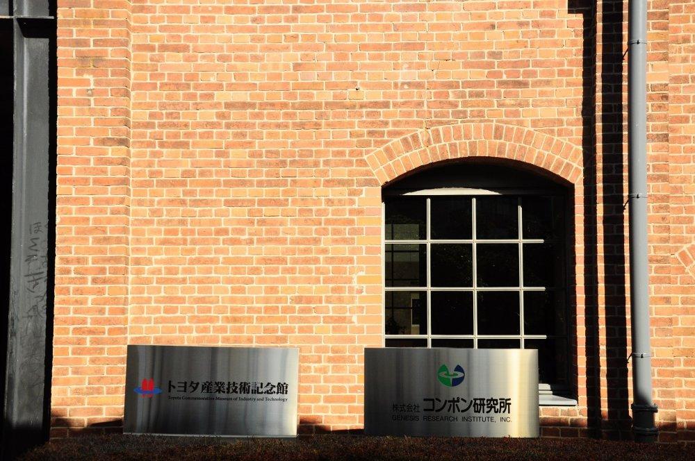 Pintu masuk Toyota Techno Museum