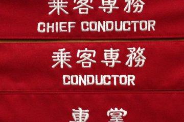 Staff bands by rank atthe Fukuchiyama Railway Museum.
