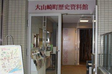 역사 자료관 입구. 어른 한 사람당 200엔의 입관료이다
