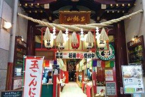 The entrance to Mitakisanfudo Temple