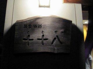 玄関横の木の看板