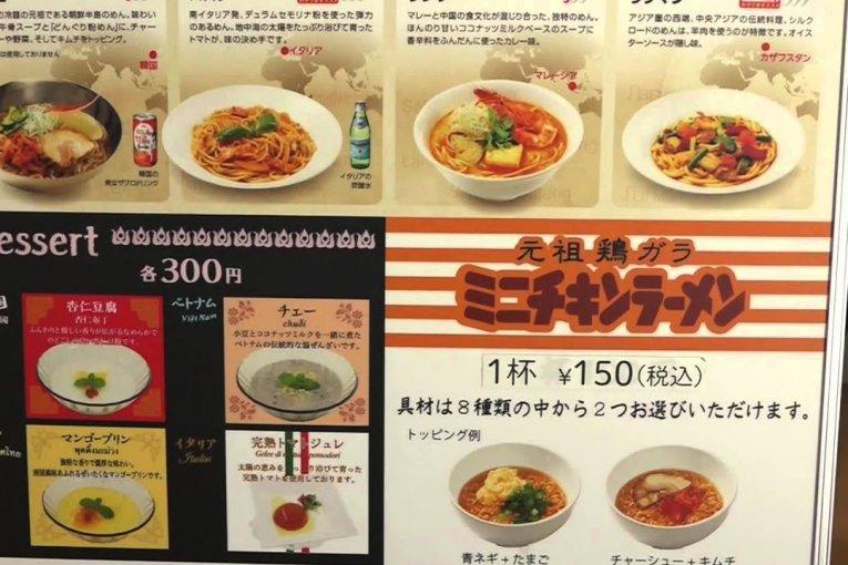 Bảo tàng mì ăn liền Yokohama