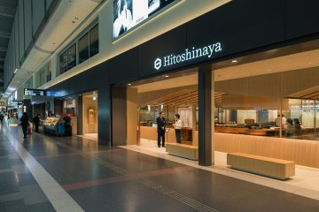 <p>Located in the main hall of Haneda&#39;s domestic terminal, Hitoshinaya is conveniently accessed.</p>