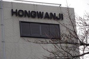 本願寺のアジア向け会館ですホングァンジなんですね