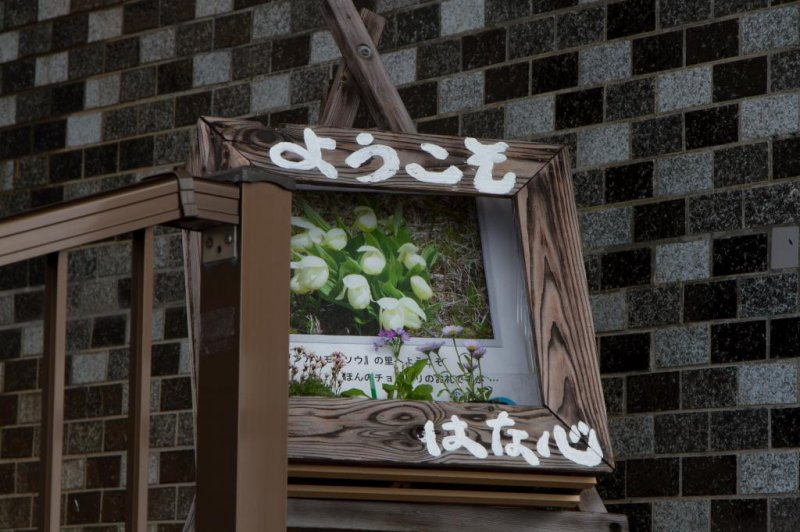Welcoming sign at the entrance of the Inn