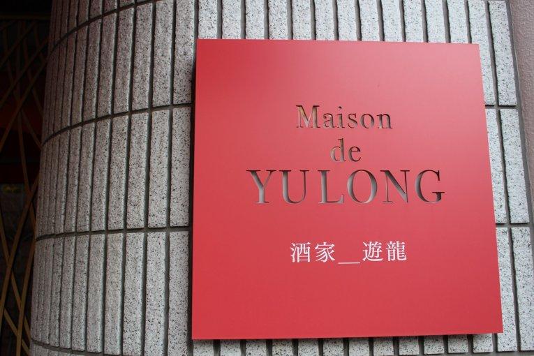 Maison de Yu Long
