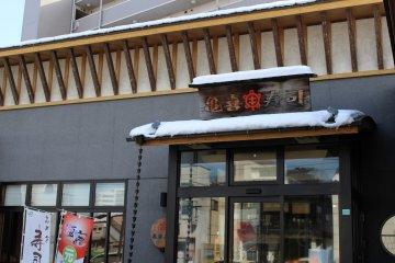 <p>Shopfront in winter</p>