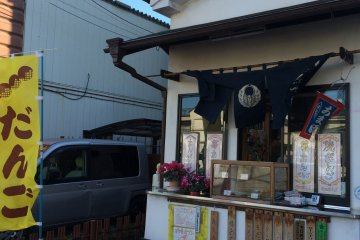 <p>This is Ikeda Shop&#39;s main store, selling dango (small pounded rice balls on a stick, covered with various sauces) that catches customers attention as they walk by the traditional Japanese-style building.</p>