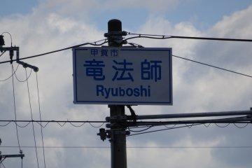 За этим поворотом расположена резиденция, где когда-то обучались ниндзюцу.