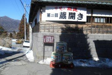카와구치코에서 사케 맛보기 이벤트