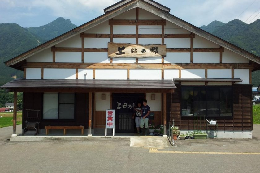 Ueda no Sato