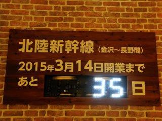 北陸新幹線開業までのカウントダウンボード