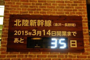 호쿠리쿠 신칸센 개업까지의 카운트다운보드