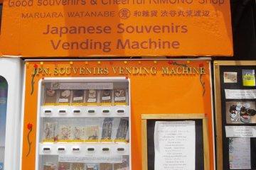 Maruara Watanabe Souvenir Shop