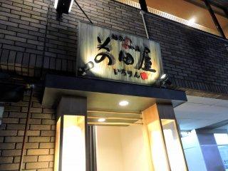 The entrance of Maedaya Ichirin