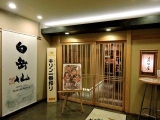 Inside the entrance of Maedaya Ichirin