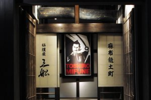 The banner of Toshiro Mifune at the entrance will show you the way