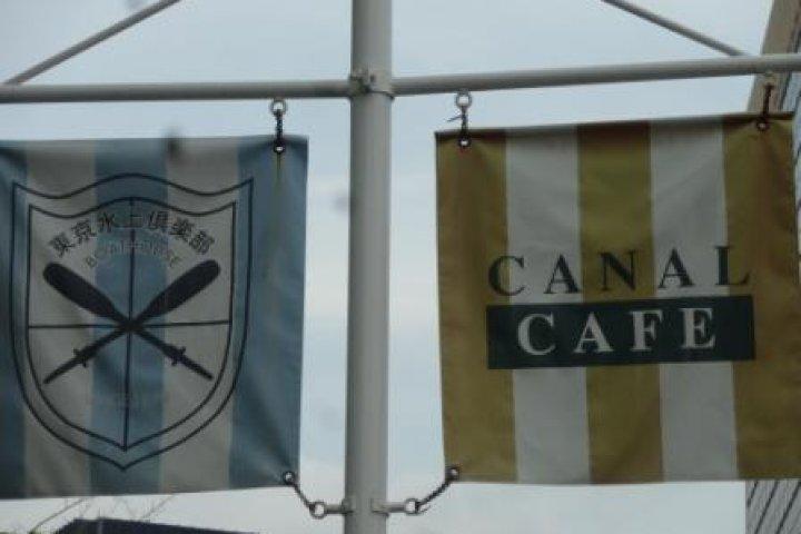 Canal Cafe, Iidabashi