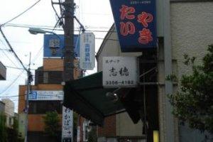 Wakaba Taiyaki shop