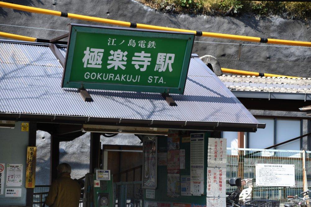 これが江ノ電極楽寺駅だ。可愛い!