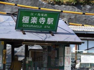 นี่คือ สถานีโงะคุระคุจิของรถไฟสายเอะโนะเด็น