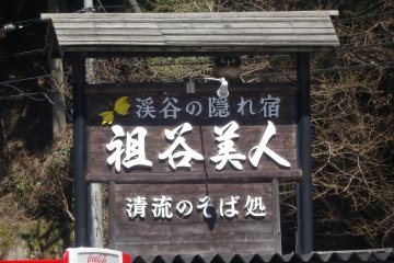 <p>The sign is only in Japanese so use the buidling photo as a landmark</p>