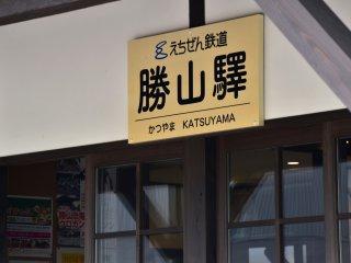 旧漢字使用のレトロな勝山駅標札