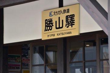 가쓰야마 역
