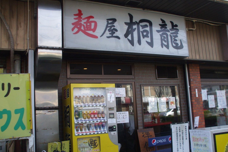 お店の前に飲み物の自販機があるのも特徴のようです。店の前に常に10人くらいの行列があり、店内には中待合で6~7人の座席があります。